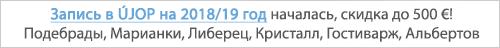 Прием заявок на 2018/19 уч. год во все центры ÚJOP Карлова университета