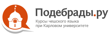 Подебрады.ру — курсы чешского при Карловом университете для обучения в вузах Чехии