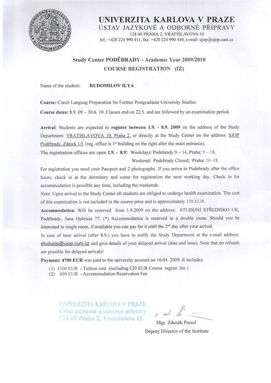 Заявление В Посольство Образец - фото 6