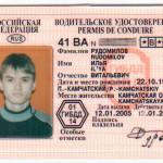 Российские «красные»  права недействительны за рубежом с апреля 2011