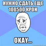 Интернет-мемы от студентов ПЕЦ