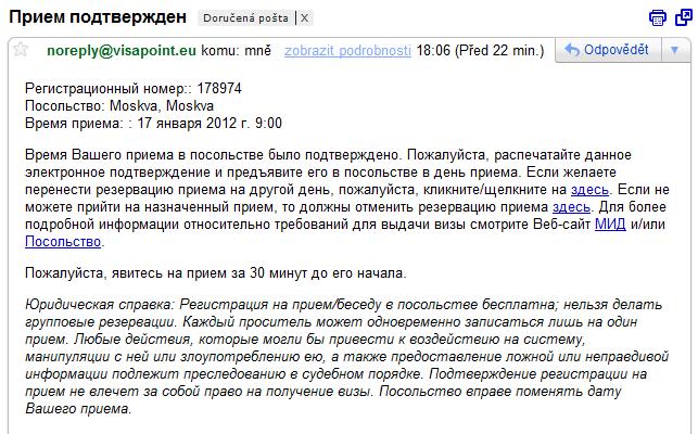Пример Анкеты на Визу в Польшу