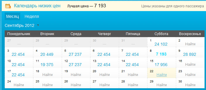 Цена авиабилета москва нижний новгород