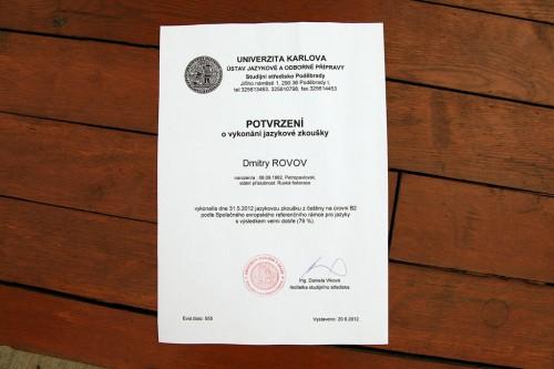 Справка о сдаче экзамена в UJOP