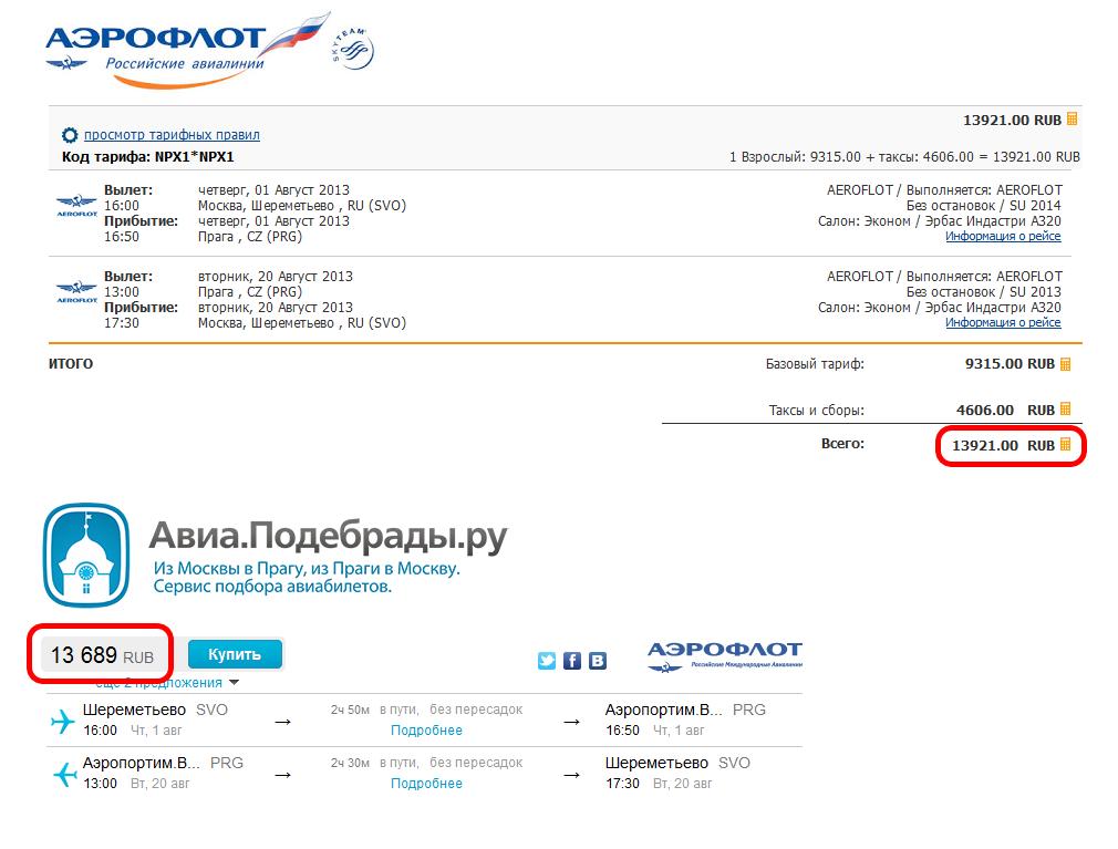 электронный билет аэрофлот образец