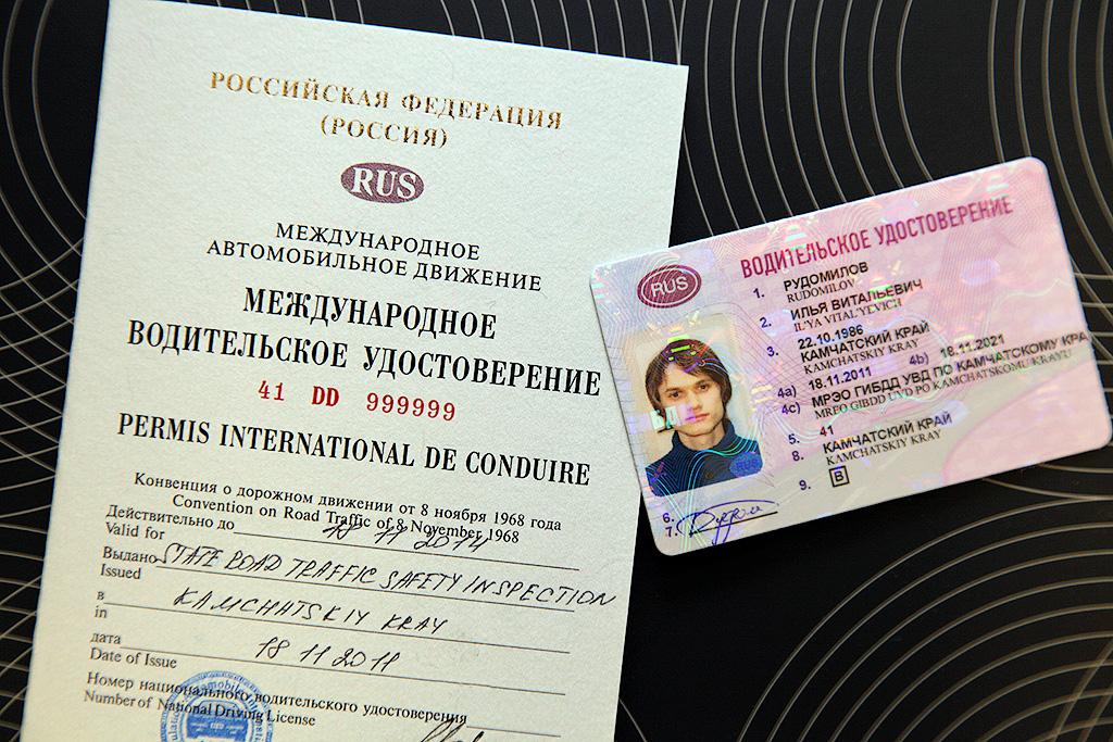 международные права водительские россии фото