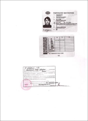 driver_license_rus_copy