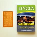 Русско-чешский разговорник Lingea