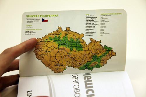 Чешский разговорник Lingea