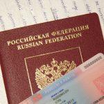 Уведомление ФМС о наличии чешского ВНЖ, ПМЖ и гражданства