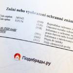 Подебрады.ру зарегистрированы как товарный знак