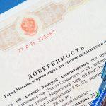 Получение шенгенской визы по доверенности