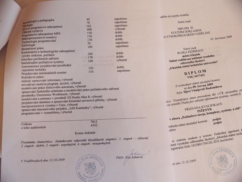 Нострификация диплома Подебрады ру p1060362