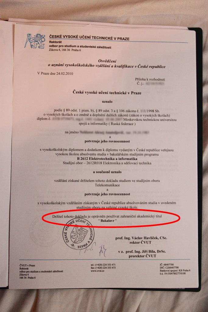 Получена нострификация диплома в Чехии Подебрады ру  6472