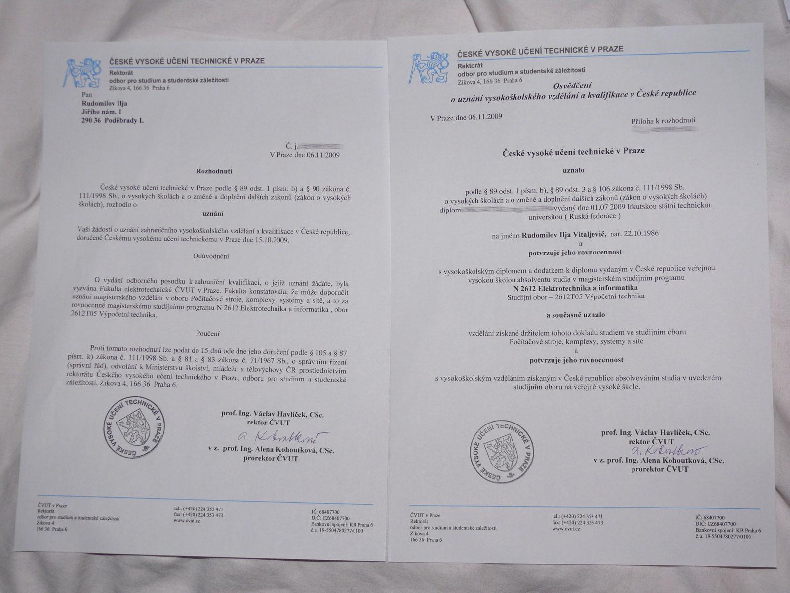Получена нострификация диплома в Чехии Подебрады ру Первый документ является официальным ответом cvut на мое заявление и отправленный пакет документов заверенные переводы диплома