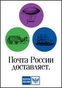 Дай умереть Почте России