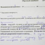 Тарабарский «русский» в документах ÚJOP