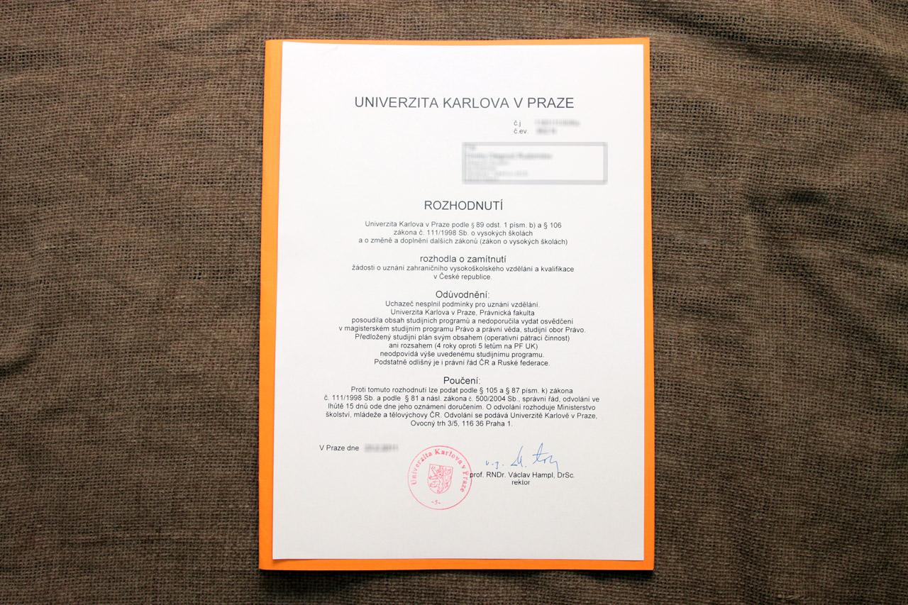 Нострификация диплома юриста невозможное возможно Подебрады ру Ответ
