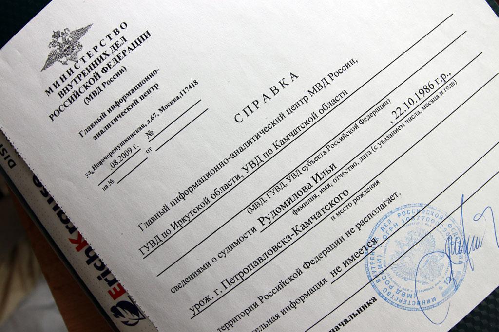 Как сделать прописку в Киеве не дорого