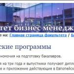 Очередная ступень деградации ВШЭ: обучение на русском