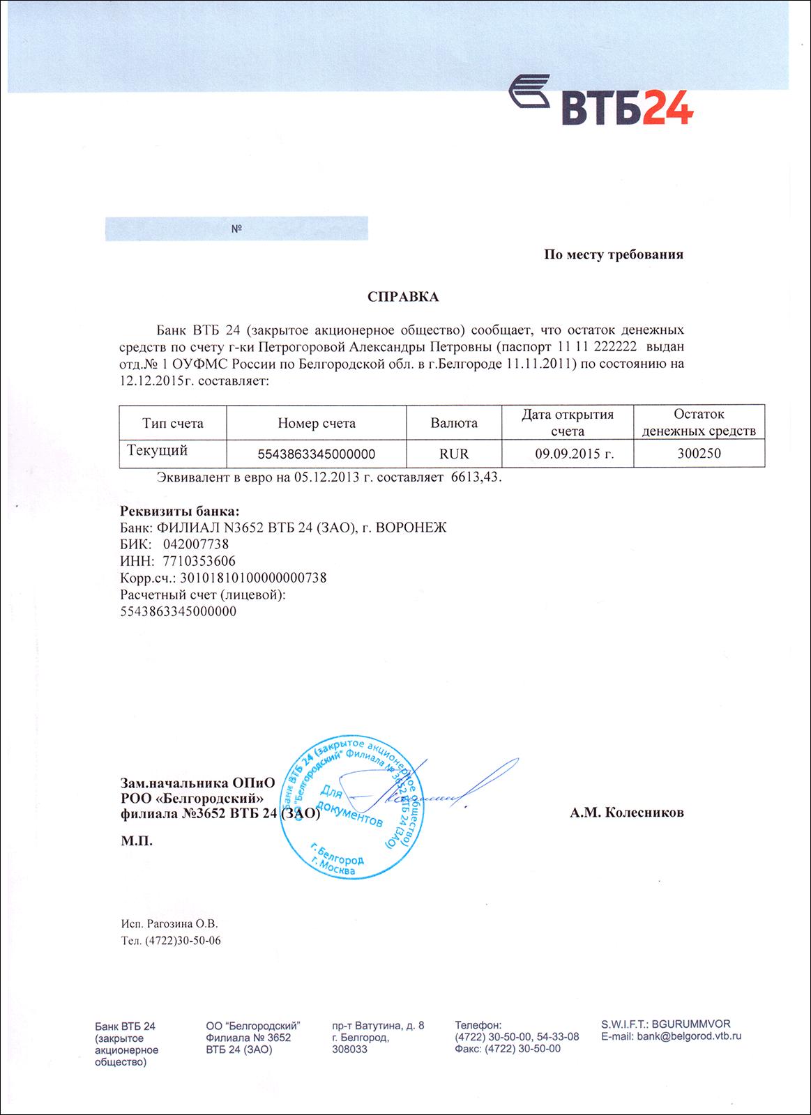 Справку с места работы с подтверждением Пражская документы для кредита Брянская улица