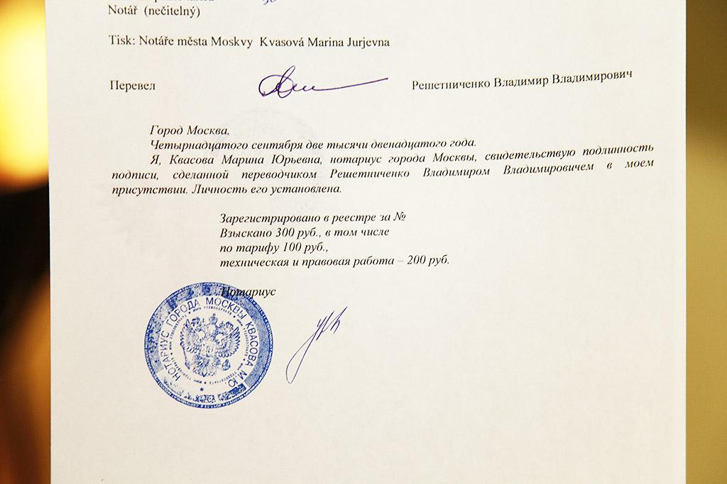 Правильная подготовка документов в России заверение почта  Это