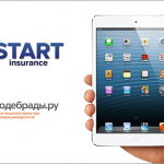 Розыгрыш двух iPad mini среди студентов 2013/14
