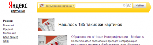 yandex_copies