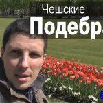 Обзор подебрадского парка от NovastranaTV (видео)