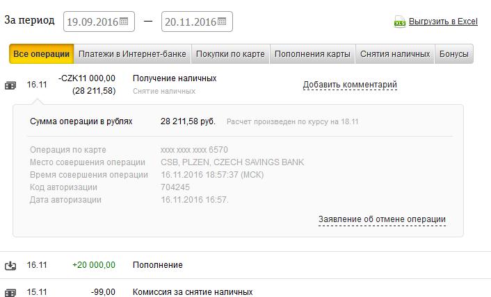 Пример расчета комиссии в банке при снятии