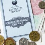 Обзор инвестиций и сбережений в Чехии